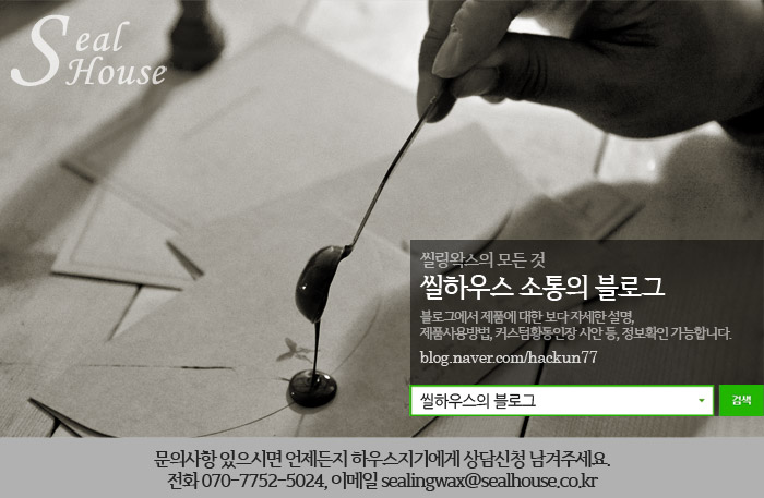 그레인실링왁스 위드 우드핸들스푼 씰하우스 - 씰하우스, 6,700원, 스탬프, 씰링/잉크